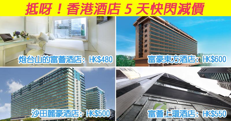 regal-hotel-flash-sale
