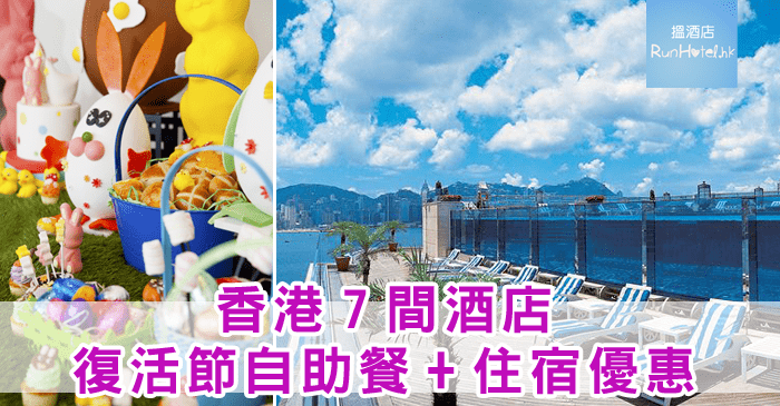 hong-kong-easter-buffet-hotel-deal