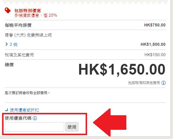 hotelscom mobile code