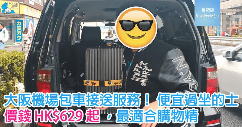 osaka-airport-pickup-cover2.png