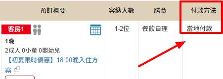 品川王子大酒店 東京 預訂 JAPANiCAN.com hk 日本旅遊專家!
