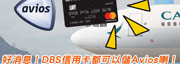 Avios-credit-card