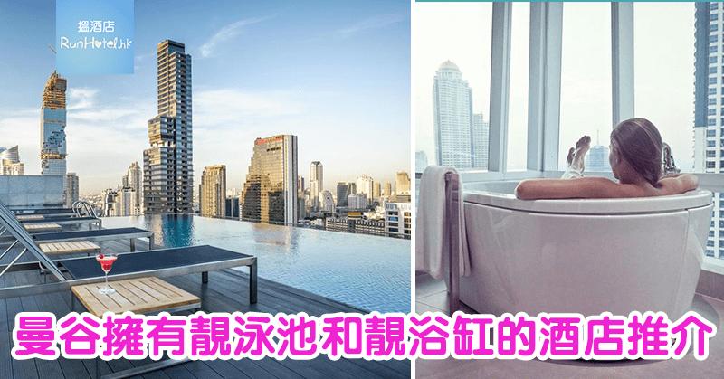 bangkok-best-hotel-recommand