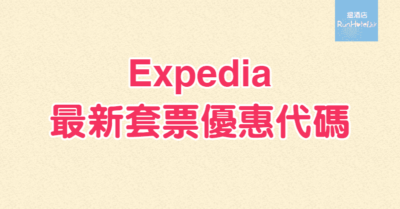 expedia-package