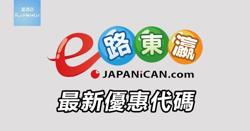 japanican-discount-code