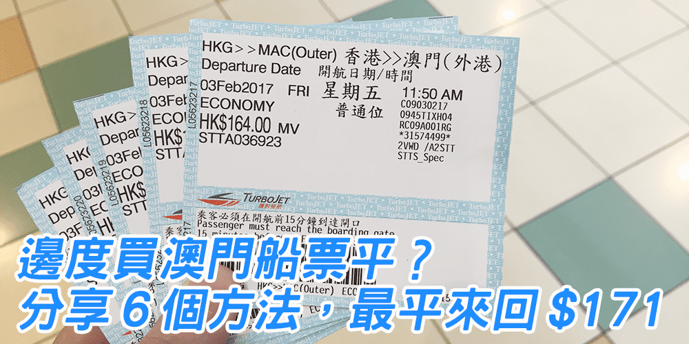 macau-ticket