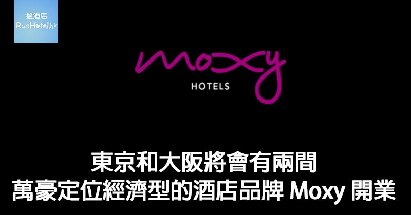 moxy-hotel-marriott-tokyo-and-osaka