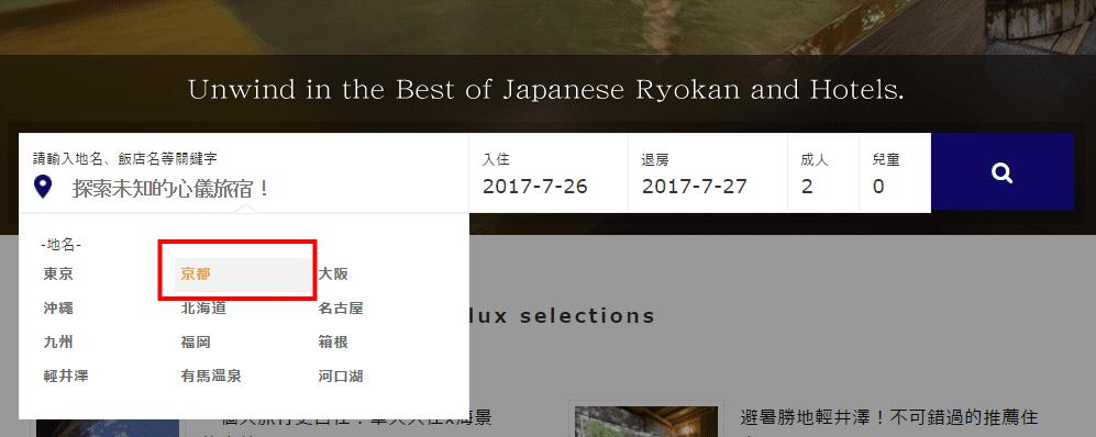 日本嚴選高級飯店、溫泉旅館住宿訂房網|Relux (1)