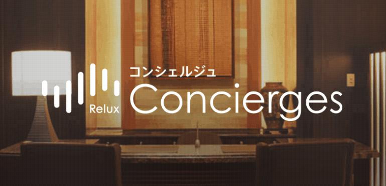 日本嚴選高級飯店、溫泉旅館住宿訂房網|Relux