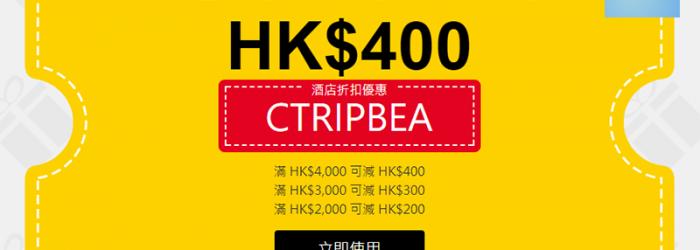 Ctrip-code