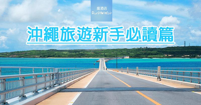 okinawa info