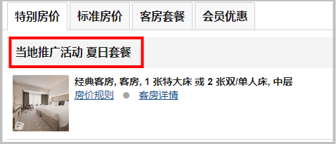 Marriott.com.cn - 选择日期、客房及房价