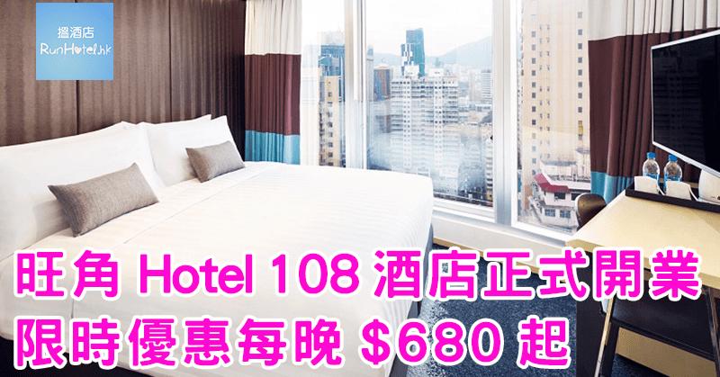 hotel-108