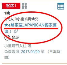 新宿JR九州酒店 Blossom , 東京 預訂 - JAPANiCAN.com-hk 日本旅遊專家!