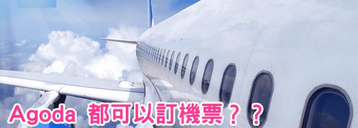 Agoda-flight2