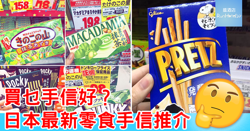 Japan-snack-recommend