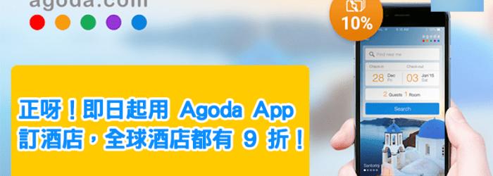 agoda-coupon
