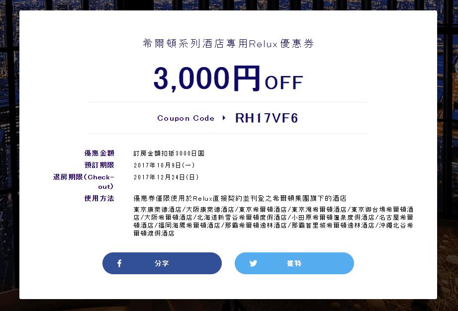 希爾頓酒店住宿體驗活動!日本高級旅館・飯店訂房網站Relux