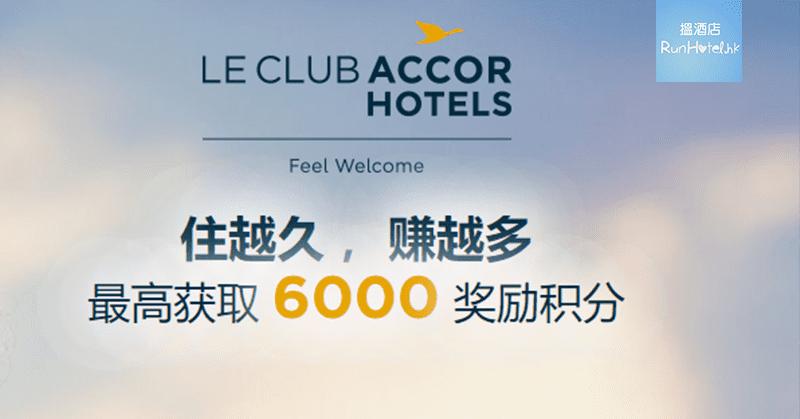 Accorhotels-ac