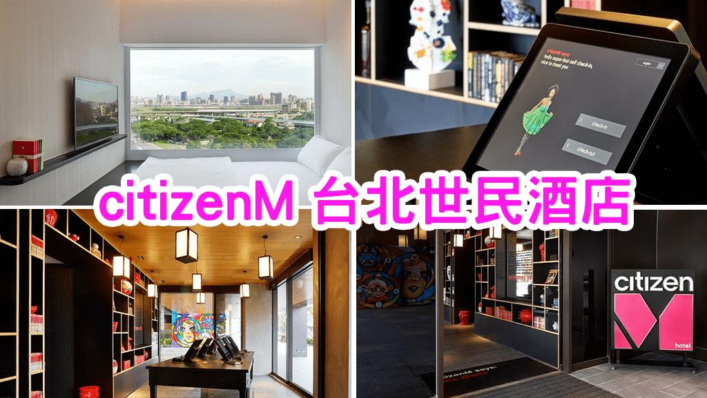 citizenM台北世民酒店