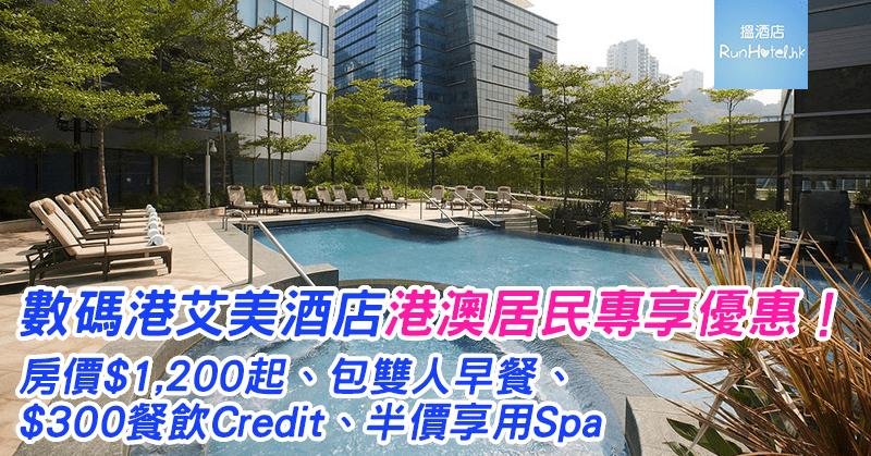 cyberport-hotel