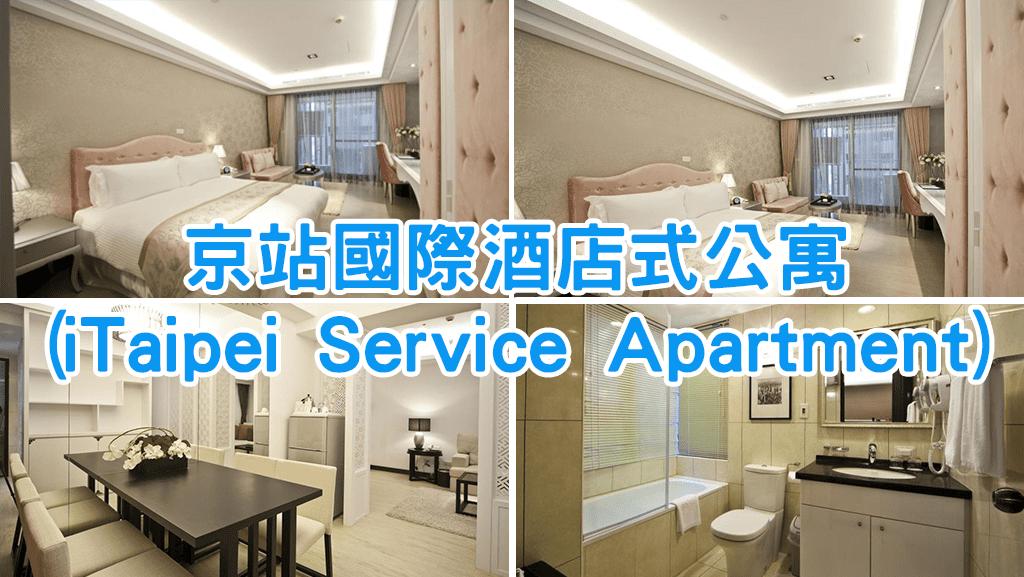 iTaipei-Service-Apartment