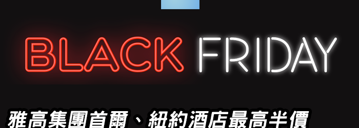 Accorhotels-group black friday