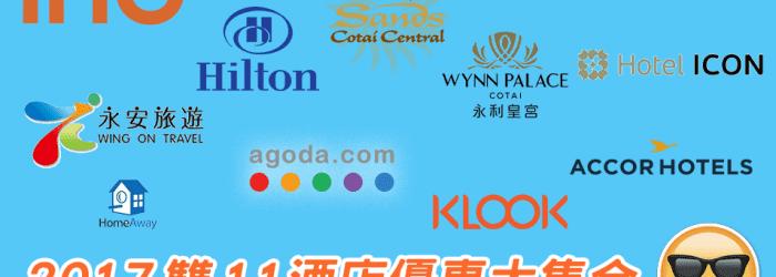 hotel-promotion-single-day-2017