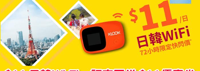 Klook-Wifi