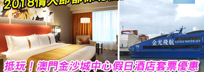 Macau-sands-ferry-package