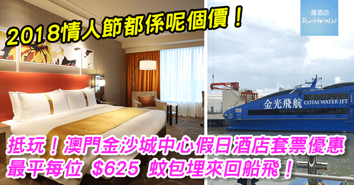 Macau-sands-ferry-package