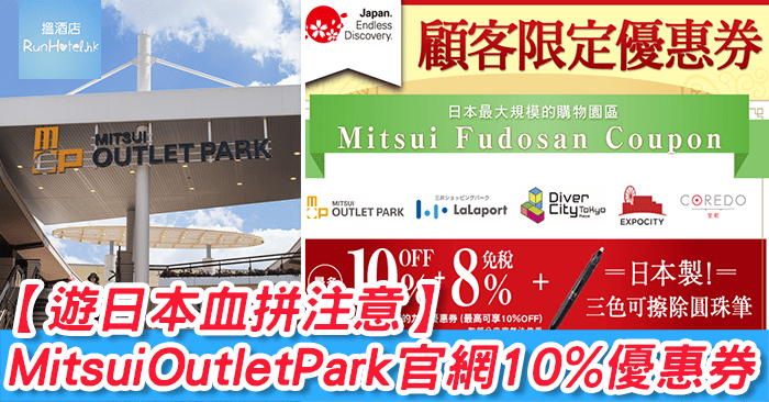 Mitsui-Outlet-Park優惠券-Theme