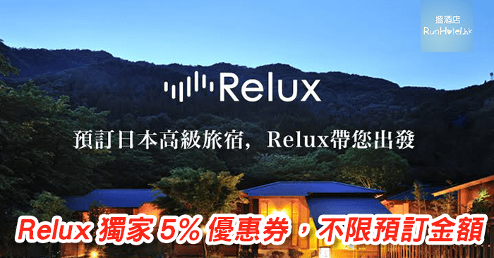 Relux-coupon