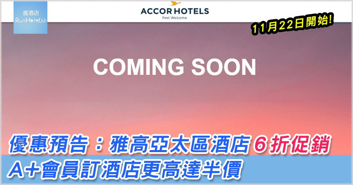 accorhotels-sale-201810