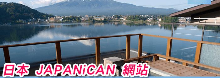 japnaican