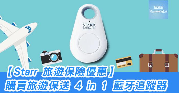 Starr-insurance