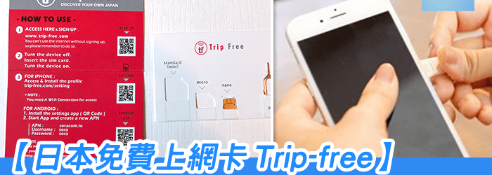 Trip-Free 電話卡