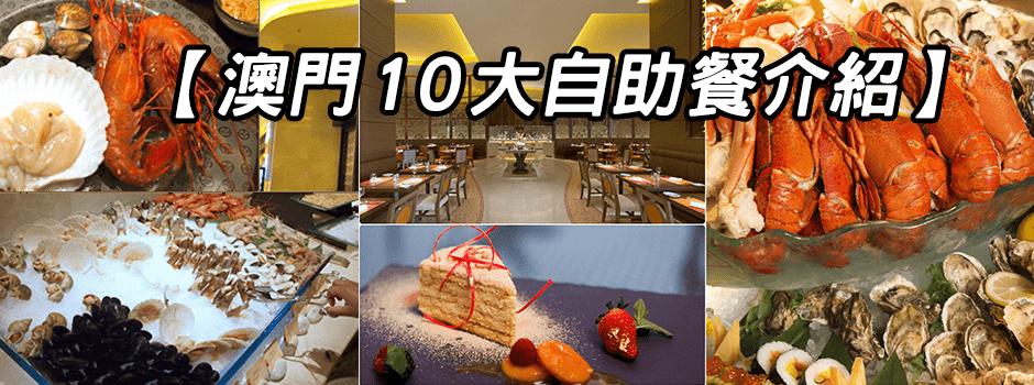 【澳門 10 大自助餐介紹】連加一最平 HK$155,回本無難度!