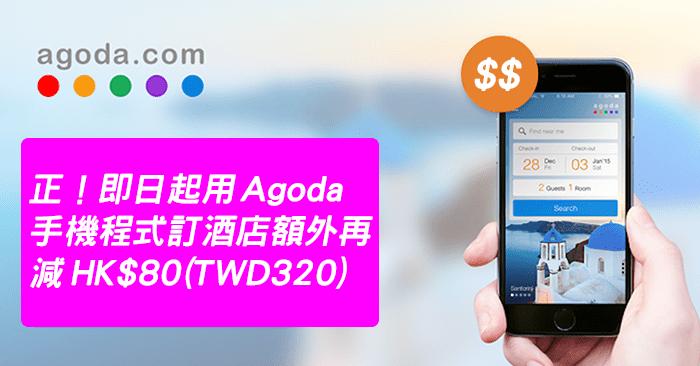 Agoda-app