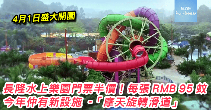 Chimelong-waterpark-halfprice