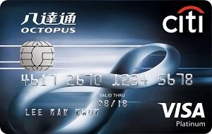 citi-octopus-platinum-visa