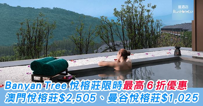 Banyan-tree-flash-sale