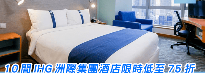 IHG-Hk-Hotel-flash-sale