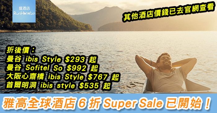 accor-super-sale