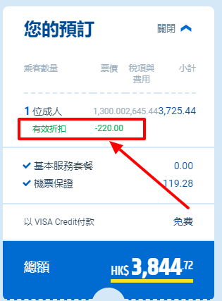 CheapTickets hk