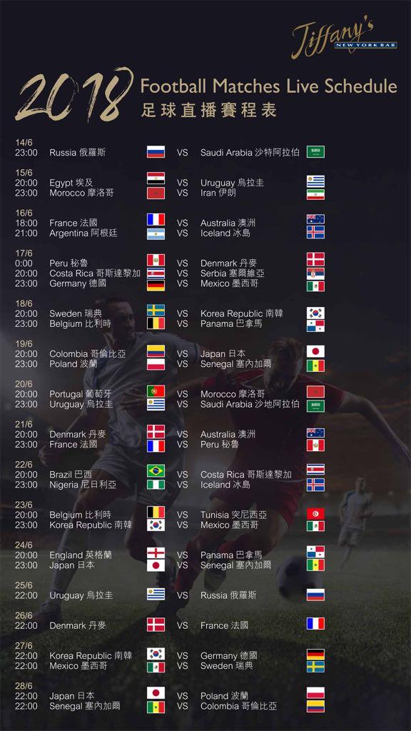 世界杯直播賽程