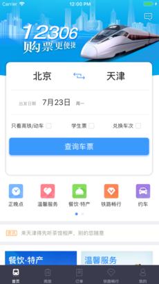 中國鐵路手機 App 12306 (1)