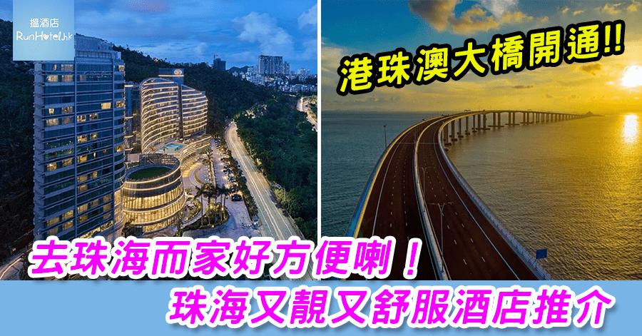 珠海酒店推介