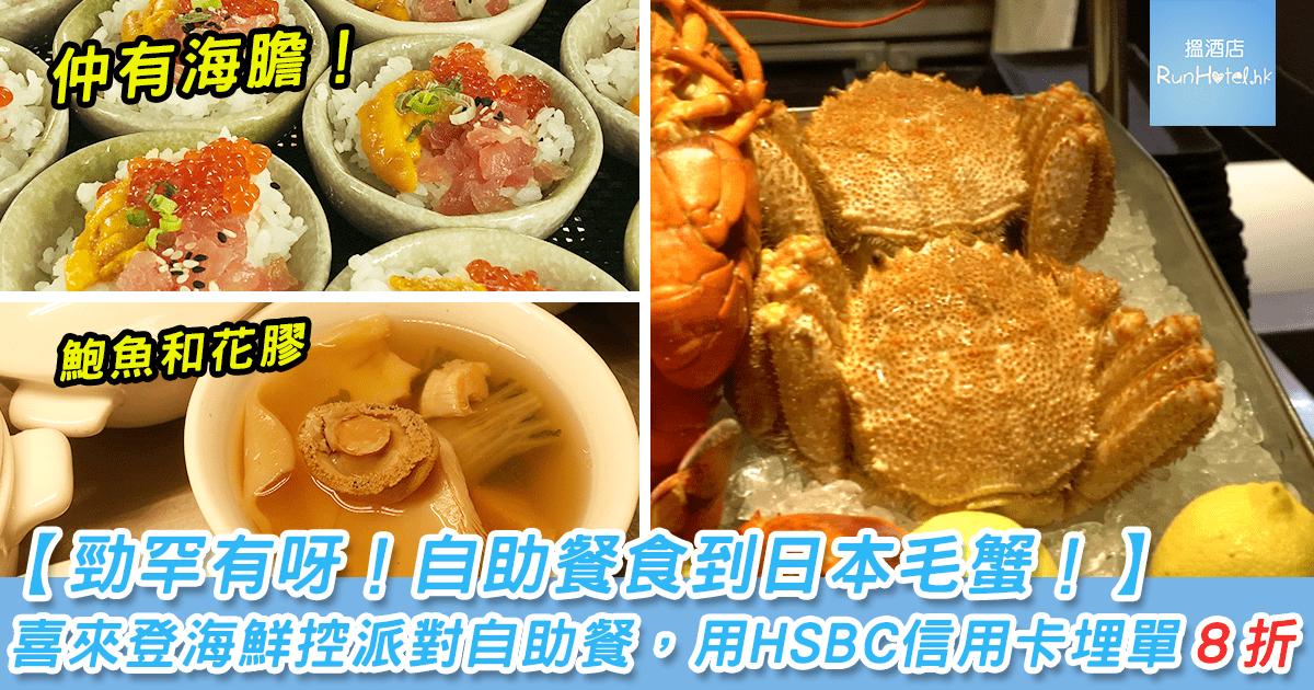 Sheraton-buffet