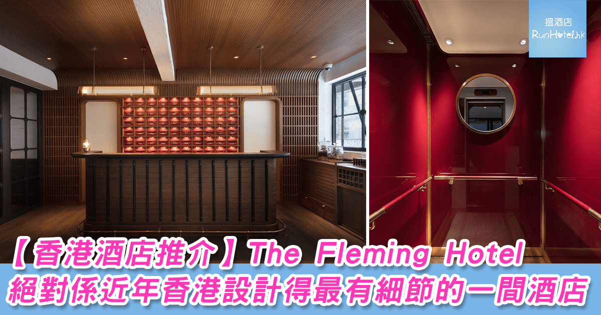 the-fleming-hotel